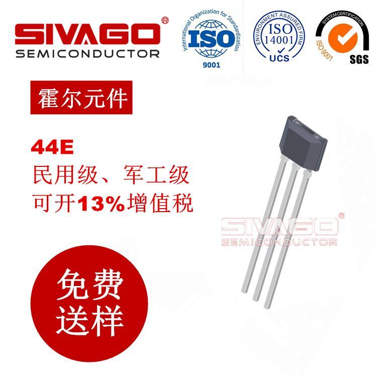 霍尔传感器 44E 高灵敏度 磁敏感应 单极性开关型 44E