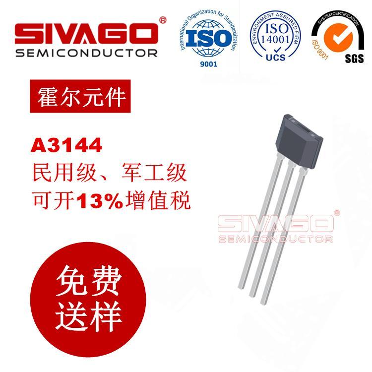 美国ALLEGRO 开关型霍尔元件TA3144EUA- 单极性 磁钢感应专用产品