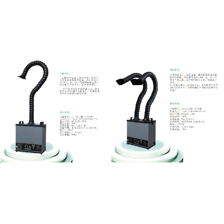 供应优络电子焊锡烟雾净化器,激光烟雾净货器