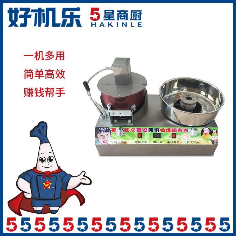 休闲食品加工设备 棉花糖机 爆米花机 二合一组合 郑州好机乐