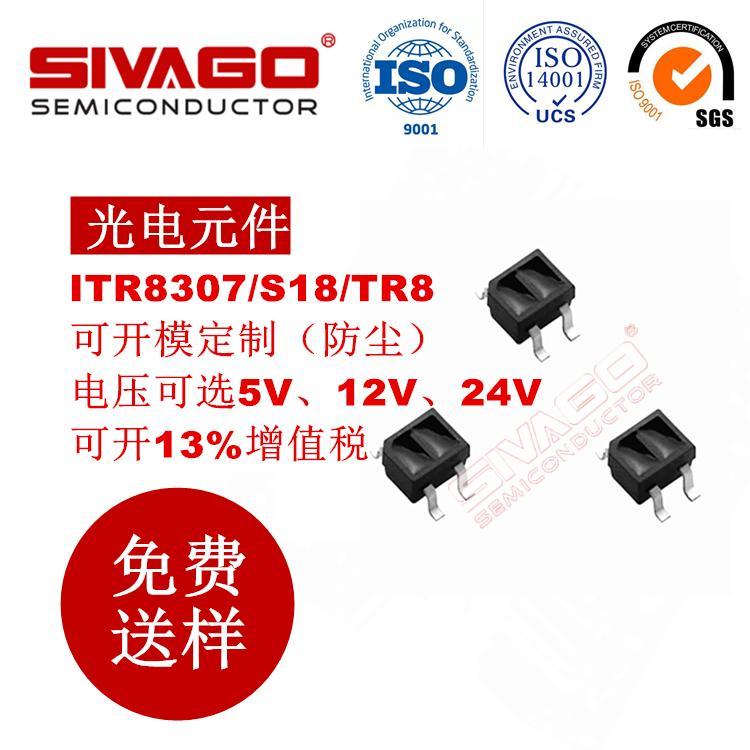 厂家直销  ITR8307/S18/TR8 亿光正品 智能家居专用