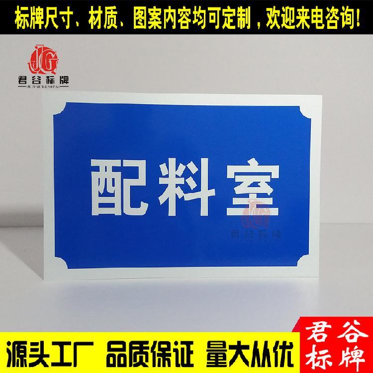 公司标志牌制作 项目部门标识牌 门户牌 配料室 电工房 成品库 检测区 门卫门牌标识牌