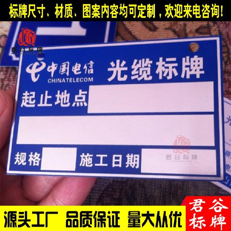 厂家供应电信光缆标牌 移动联通通信电缆标志牌 杆号牌 线路标识牌