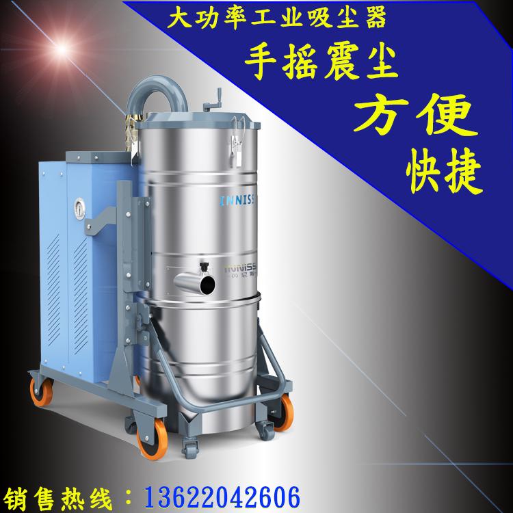 大功率工业吸尘器铸造场合大量粉尘使用场合天津英尼斯工业吸尘器厂家直销品牌