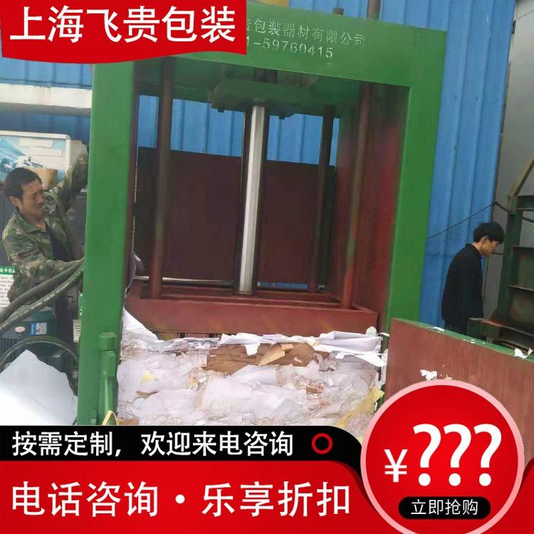 【上海飞贵】废纸打包机 专业制造价格优惠专业厂家厂家推荐价格实惠 压缩机