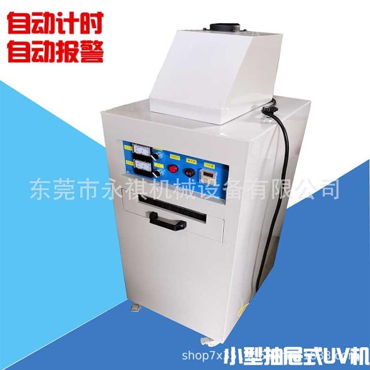 抽屉式UV机  UV紫外线光固机 大学实验用UV固化机 数据线UV机