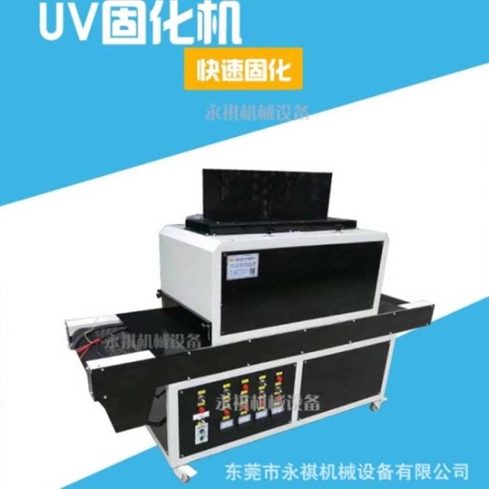 工厂生产:UV固化炉、UV胶水固化机、UV油固化机、紫外线灯照射机
