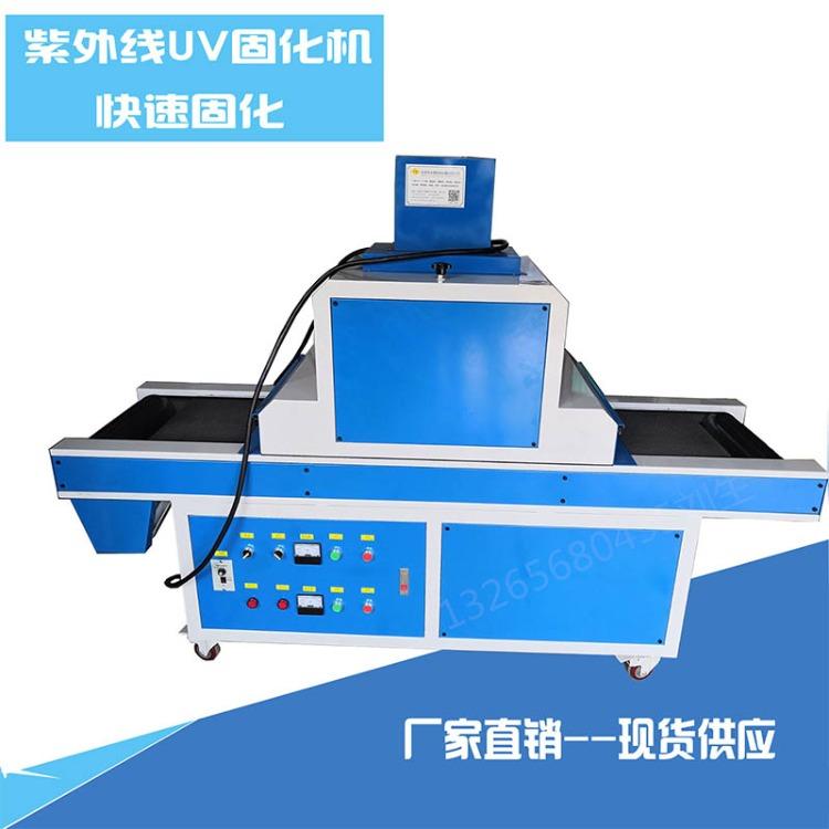东莞UV光固机   紫外线UV照射机  平面UV机  UV固化炉