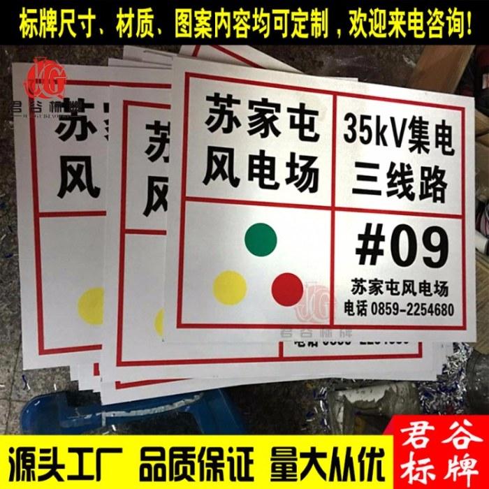 广西南网标准电力警示牌,铝合金电线杆编号牌,灵山电力线路杆号