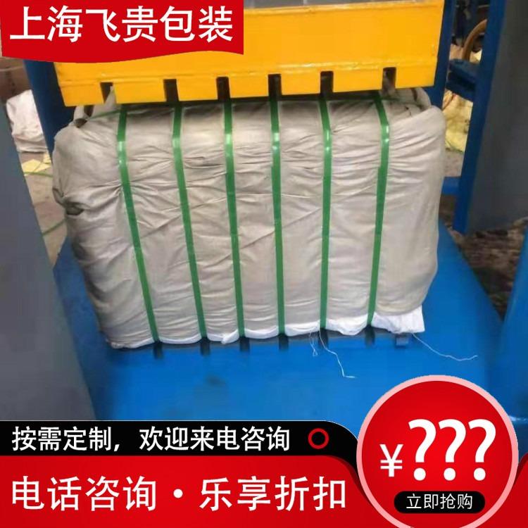 【上海飞贵】废纸打包机 按需定制信誉根本绿色环保厂家推荐总代直销  纸壳废纸箱压包机