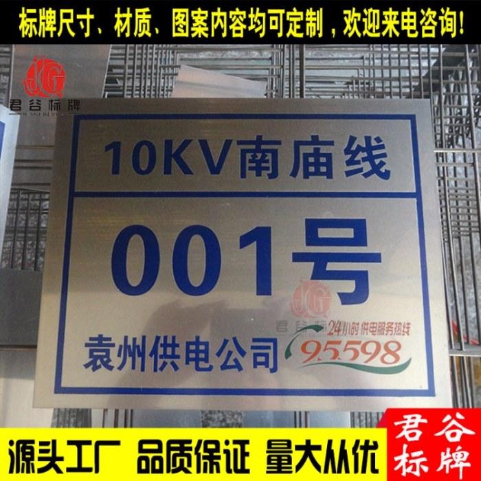 南网设备和设施标志,配电线路杆号牌,10kV 架空线路标志杆号牌