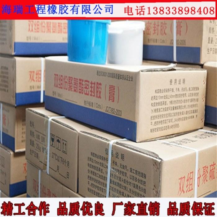 双组份聚硫密封胶 聚氨酯密封膏 填缝胶 大量供应