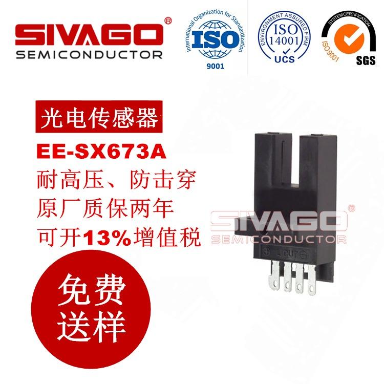 原装正品光电传感器EE-SX673A