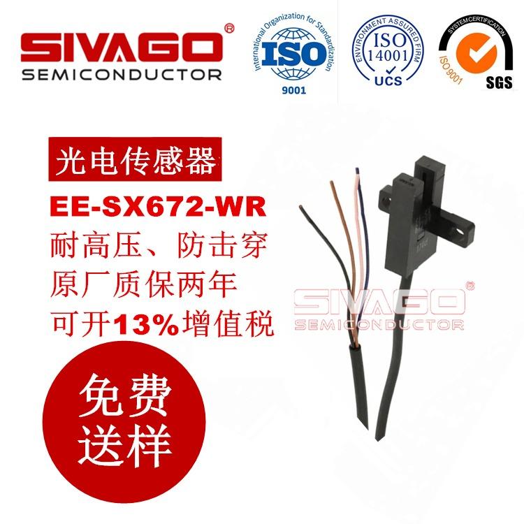 凹槽型光电传感器EE-SX672-WR原装现货