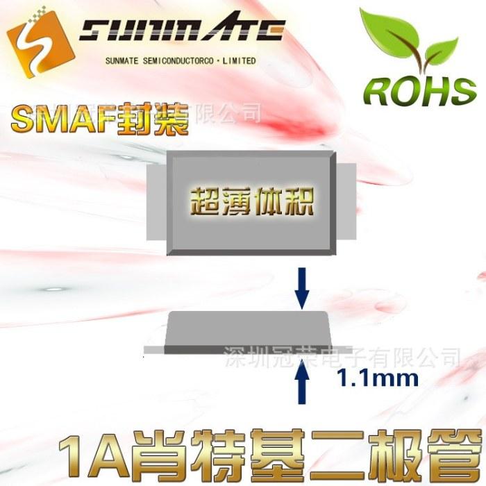 免邮| 超薄厚度1MM GS2GAF GS2JAF GS2MAF 整流二极管 高品质
