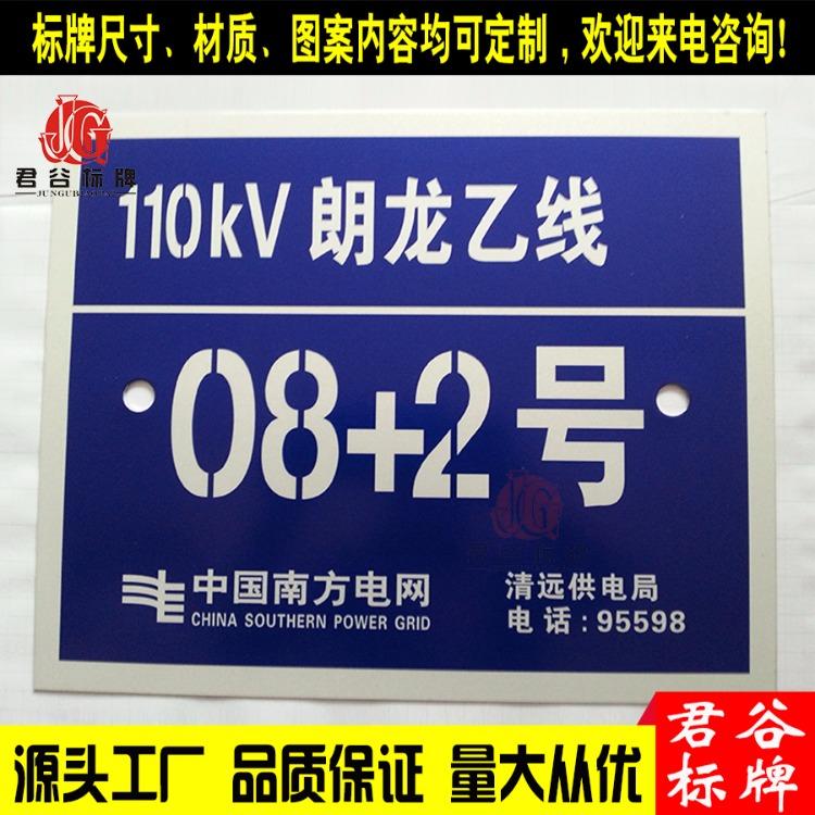 中国南方电网标志牌杆号牌电杆牌铝质反光膜标牌电力牌安全牌定制