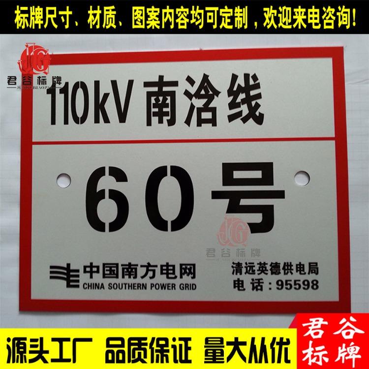 厂家定做110kV电力南方电网铝反光牌电力警示杆号牌线路牌实力商家品质保障