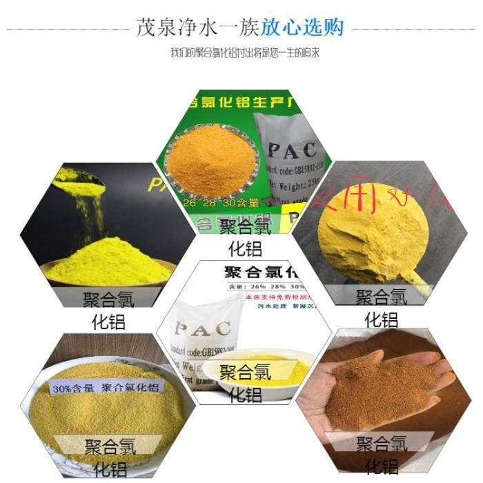 河南聚合氯化铝厂家就选茂泉净化材料