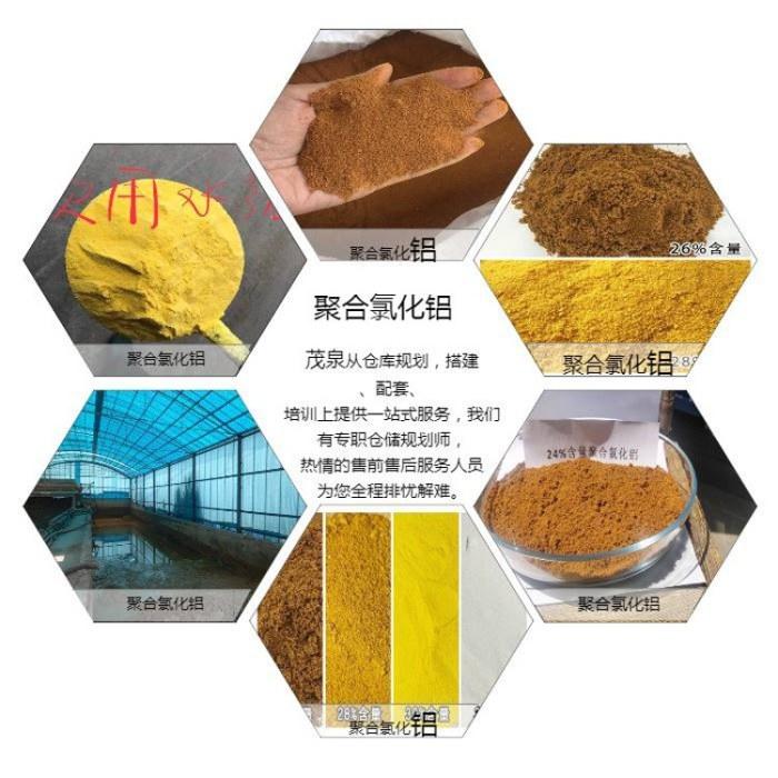 白色聚合氯化铝价格比普通聚合氯化铝贵的原因