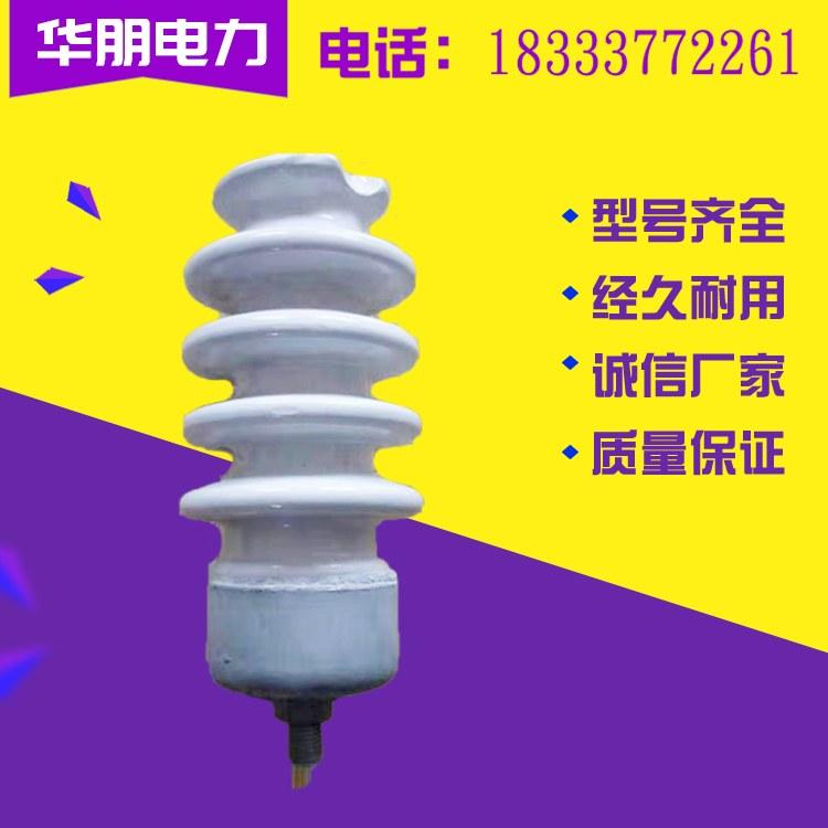 陶瓷柱式绝缘子,华朋电力专业生产陶瓷柱式绝缘子,PS-15/500