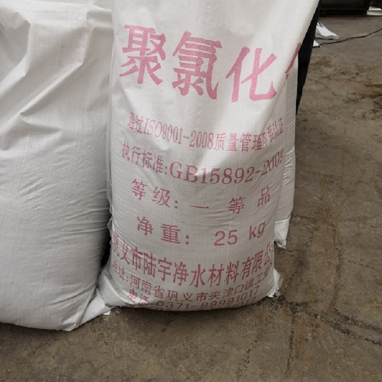 聚合氯化铝 聚合氯化铝沉淀剂 陆宇牌