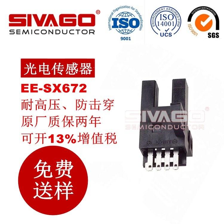 欧姆龙凹槽型光电传感器EE-SX672原装现货