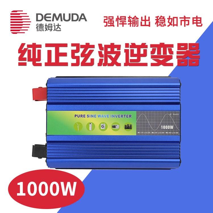 1000W纯正弦波逆变器12V24V转220V车载太阳能电池逆变器 德姆达
