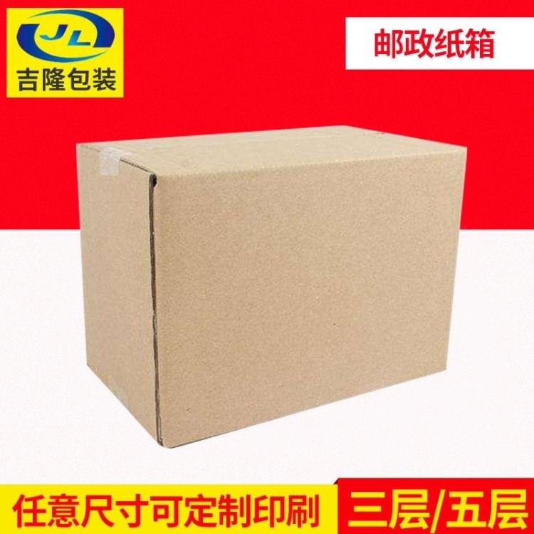南京纸箱 彩色五层搬家邮政发货纸箱 特大特硬外贸纸箱生产 厂家定做现货