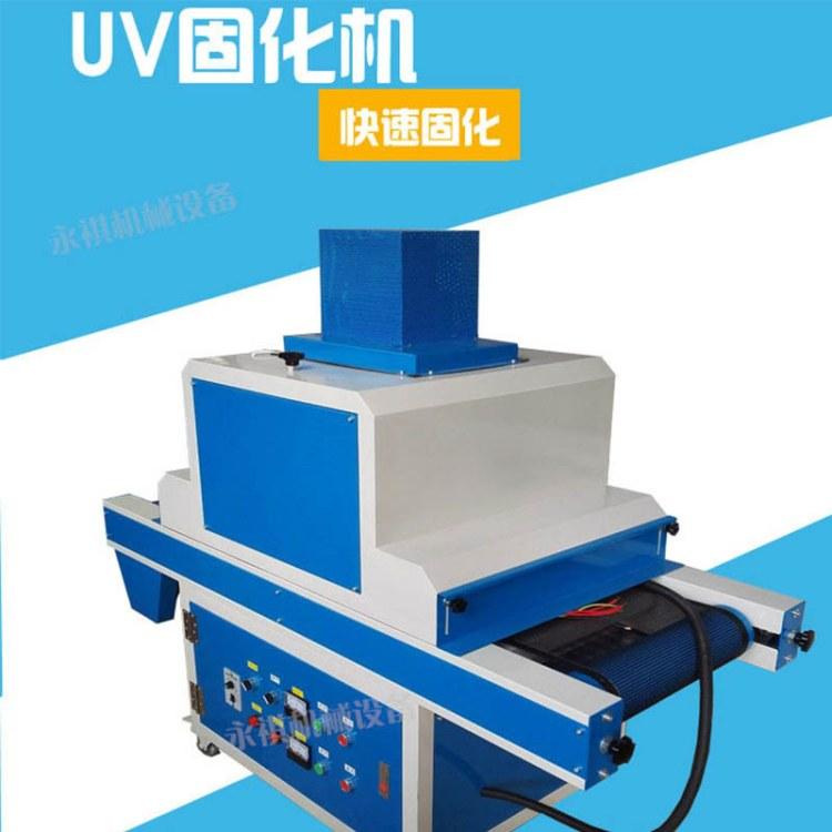 厂家生产供应:小型UV机、UV胶水/油墨/油漆烘干固化、小型UV炉