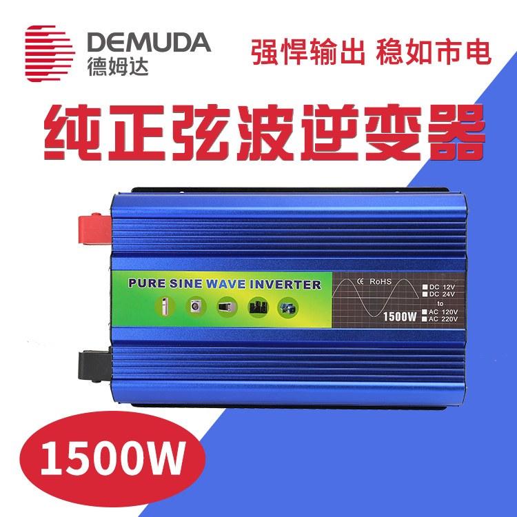源厂批发房车专用离网太阳能逆变器 1500w大功率足容量光伏逆变器