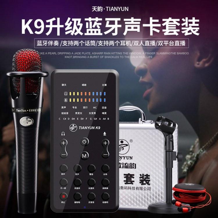 天韵K9手机声卡套装 蓝牙版 支持双话筒 双耳机 两个平台同时直播