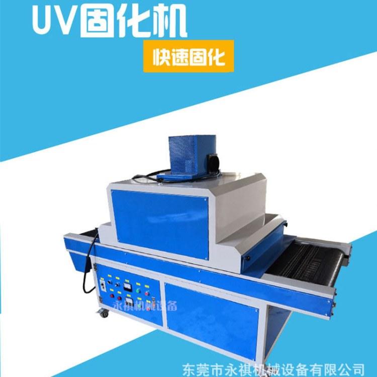 厂家生产供应:紫外线UV固化机、UV炉、UV机、UV烘干固化设备