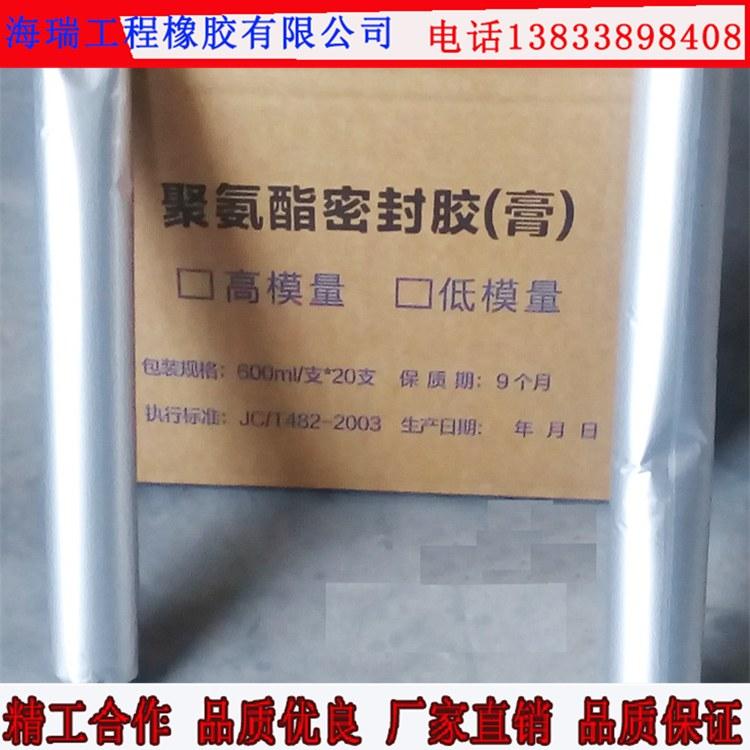聚硫密封胶厂家 聚氨酯密封胶单组份 填缝胶
