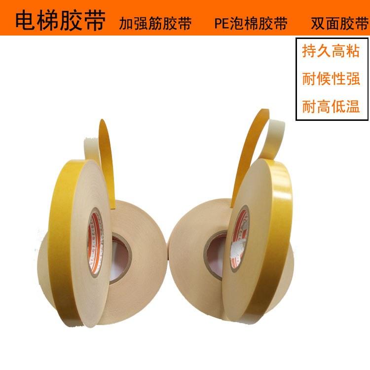 抗压减震、超粘力电梯胶带、泡棉双面胶带、电梯专用胶带、裕光胶带