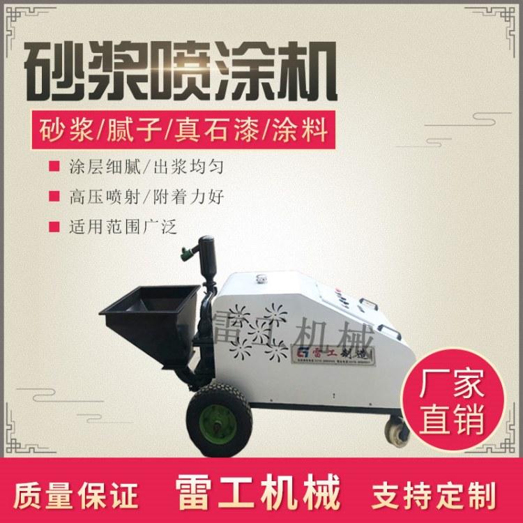 外墙喷涂机 全自动砂浆喷涂机 多功能砂浆喷涂机