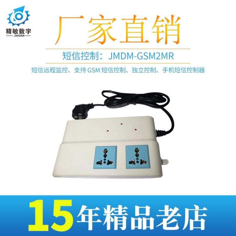 精敏智能家电系统 2路继电器输出手机短信智能插座控制器
