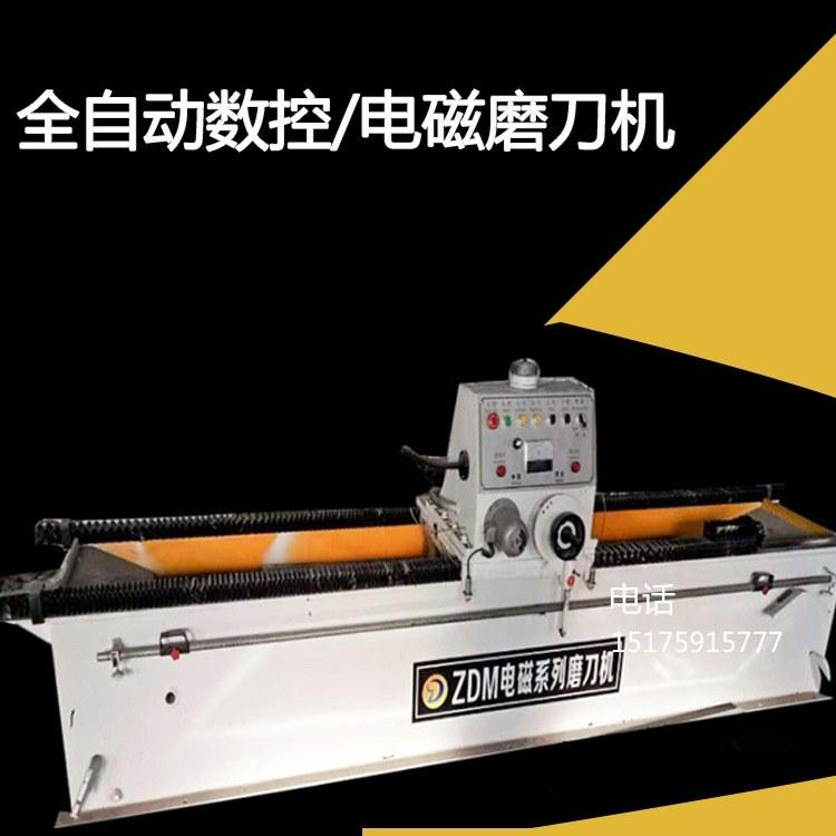 数控自动 电磁磨刀机    直刀压板磨刀机  厂家直销
