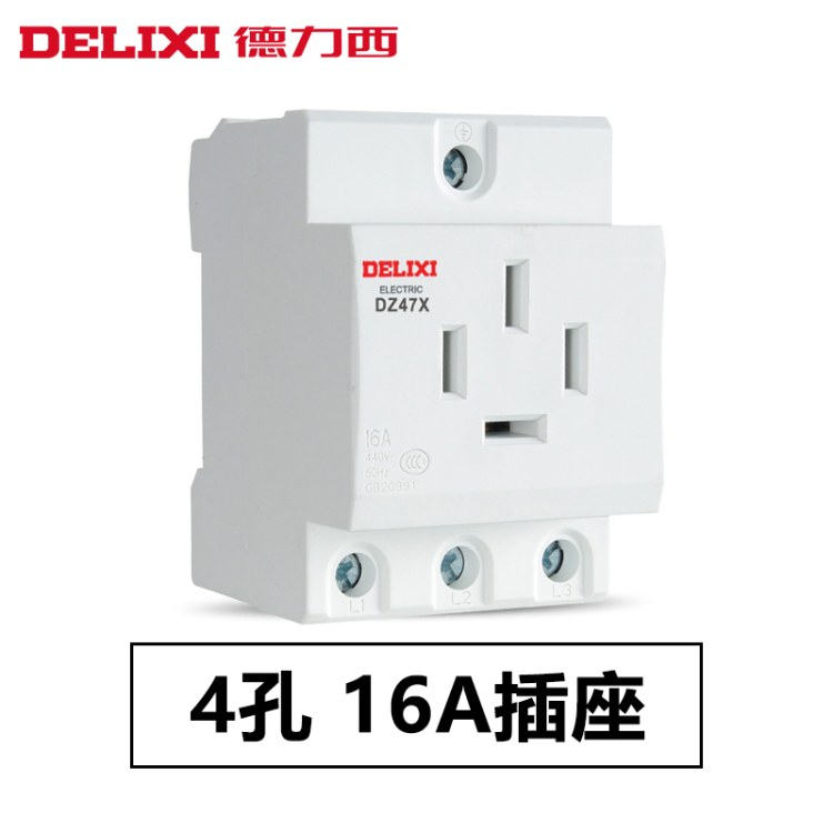 导轨插座16A四插机柜用DZ47X416模数化插座机柜插座AC30模数化插座德力西电气批发零售