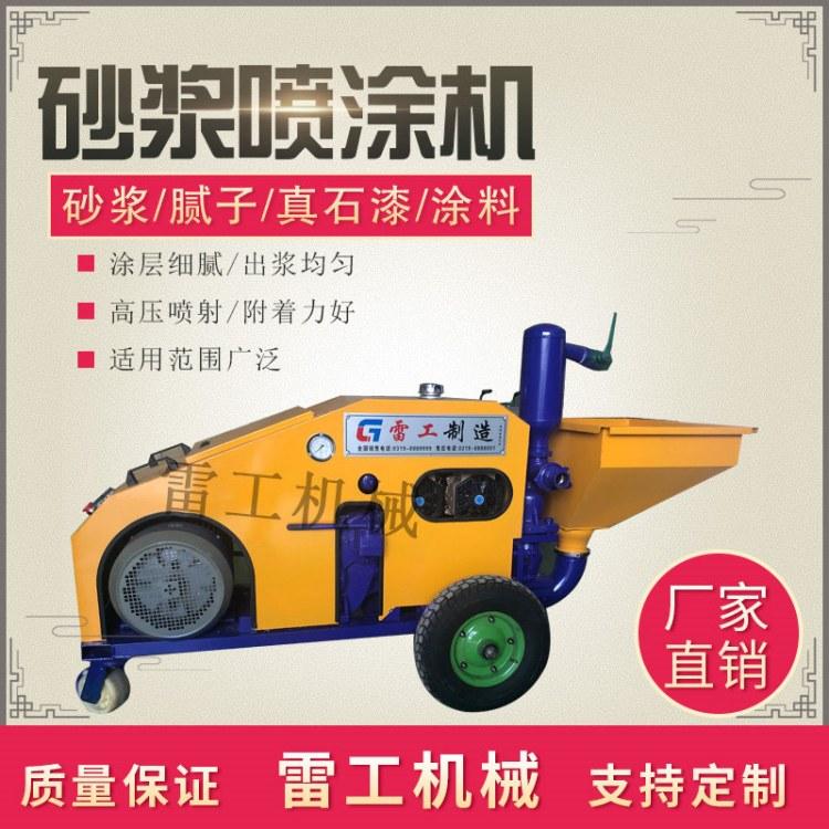 水泥喷涂机 全自动砂浆喷涂机 自动粉墙机  水泥砂灰喷涂机