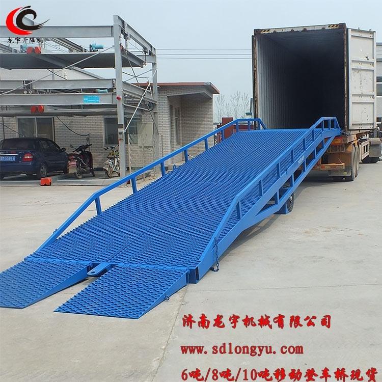 厂家直销 淄博移动登车桥,承载10吨叉车卸货平台,液压装车平台,升降平台现货