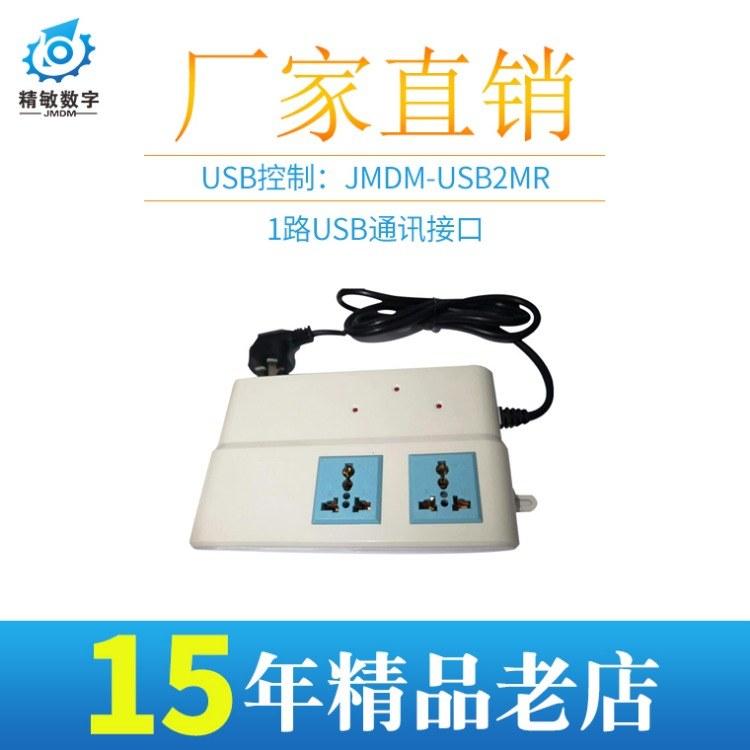 精敏远程控制家电开关USB通讯接口 智能脱机定时控制插座