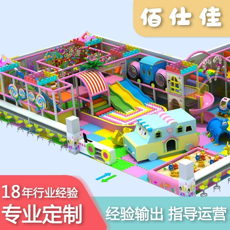 淘气堡设备 淘气堡价格 室内儿童游乐 佰仕佳游乐
