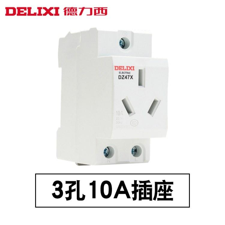 导轨插座10A三插DZ47X310矿机机柜插座模块化插座AC30品质款德力西电气正品批发零售