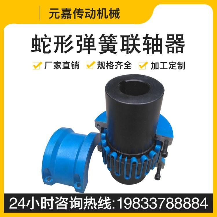 JSP型 带制动盘蛇簧联轴器 厂家直销 非标可定制元嘉联轴器