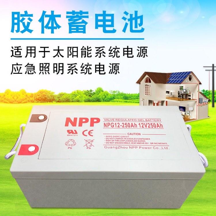 太阳能12v250ah铅酸胶体蓄电池 家用大容量电瓶12伏250安时
