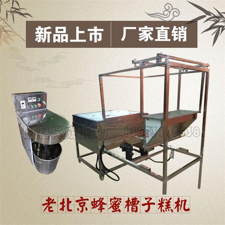 蜂蜜槽子糕机器 槽子糕机器烤箱 槽子糕机器烤箱成型设备免费加盟