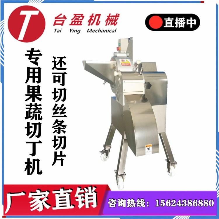 全自动土豆切丁机 红薯切块机 萝卜切条机 红甜菜切条机 认准台盈机械