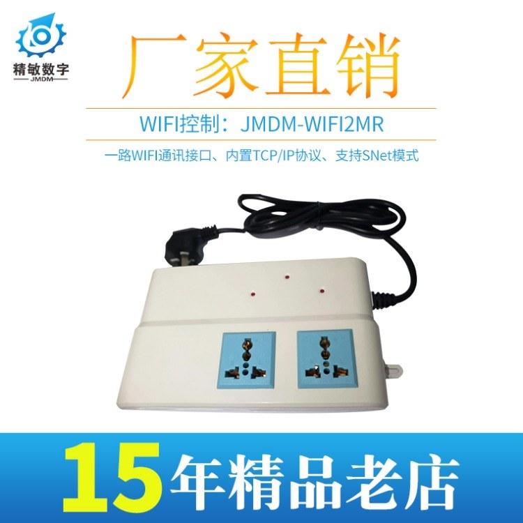 JMDM-WIFI2MR 智能开关插座 手机、平板WiFi连接控制2路继电器输出