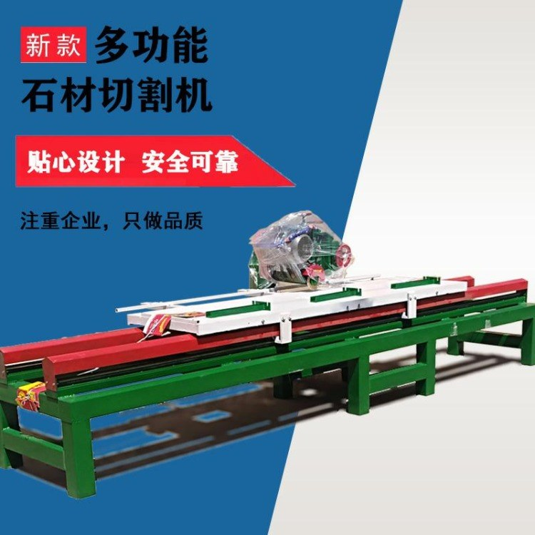 石材切割机  大型  多功能瓷砖切割机 专注品质