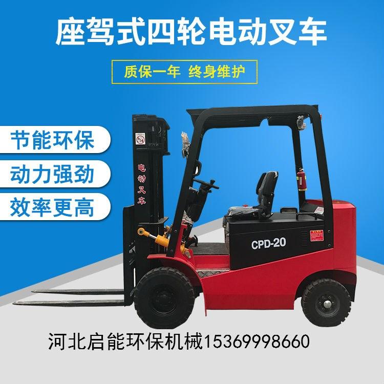 厂家直销环保电动叉车电动堆高车1吨1.5吨2吨2.5吨3吨新能源吨电动叉车质量保证